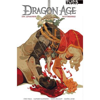 Ера Драконів: Маговбивці