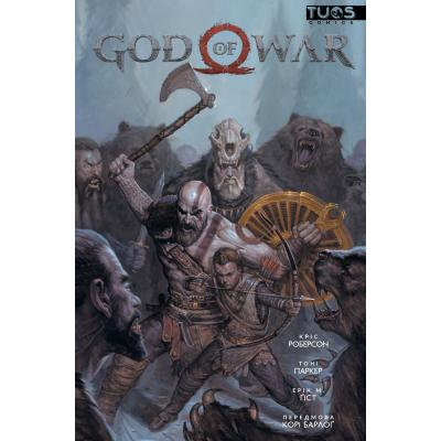 Бог Війни. Том 1