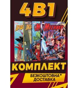 Комплект: Marvel Action №1
