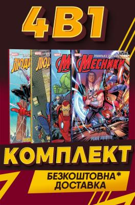 Комплект: Marvel Action №1