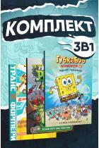 Комплект коміксів: Губка Боб, Рослини проти Зомбі, Трансформери. Бамблбі