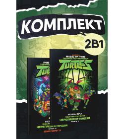 Комплект коміксів: Нова ера. Книга 1 та Книга 2