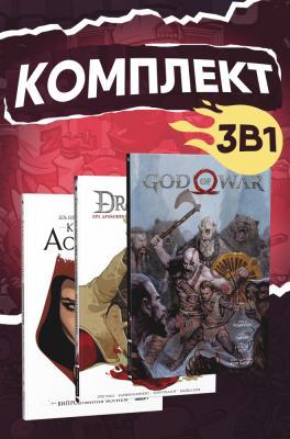 Комплект: Бог Війни. Том 1, Ера Драконів: Маговбивці, Кредо Асасина. Том 1: Випробування Вогнем