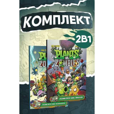 Комплект коміксів: Рослини проти Зомбі. Том 1 та Том 2