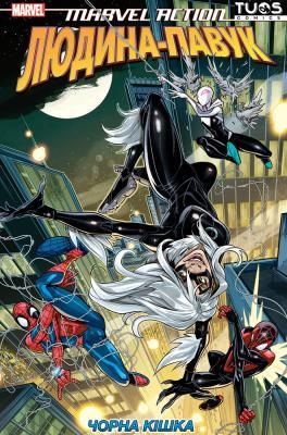 Людина-Павук. Чорна кішка