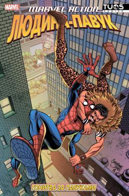 Людина-Павук. Гонитва за павуками