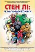 Стен Лі: Як малювати комікси
