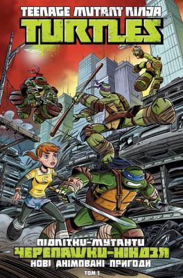 Підлітки-мутанти Черепашки-ніндзя. Нові анімовані пригоди. Том 1